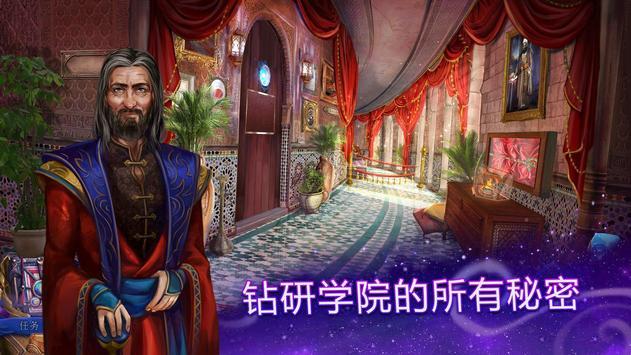 波斯之夜2手游完整章节解锁版(Persian Nights 2 The Moonlight Veil)图片1