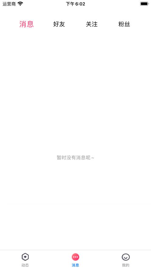 花花交友app官方下载图2: