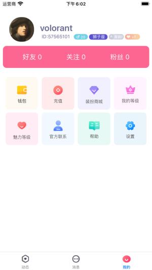 花花交友app图3
