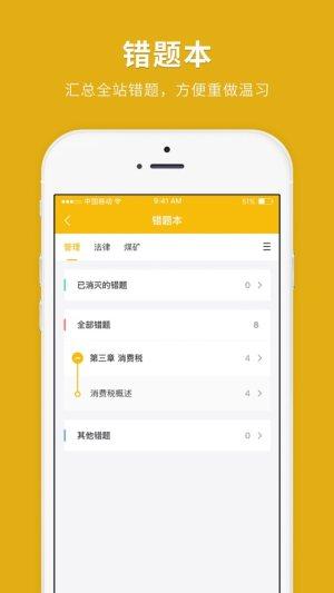 税务师快题库app图3