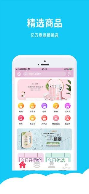 叮咚集市app图1