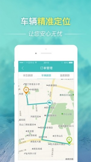晶链通司机版app图1