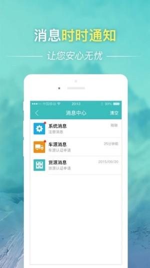 晶链通司机版app图3