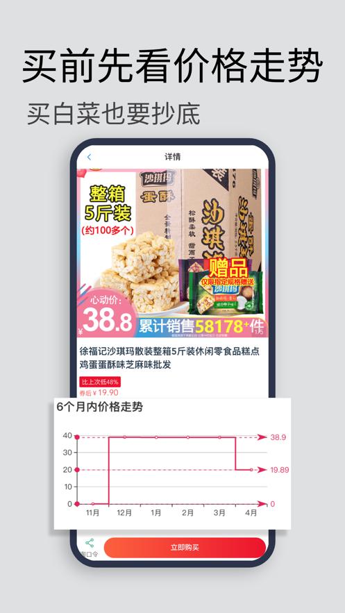 发券了官方版app下载安装图3: