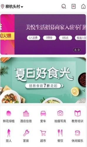 美悦生活最新版app下载图1: