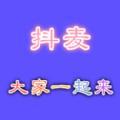 抖麦交友app官方下载 v1.0