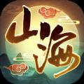 山海经之神话传奇手游官网最新版 v1.37.0