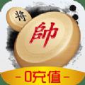 象棋达人红包版(中国象棋)2020官网版 v2.6.9