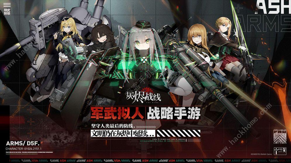 灰烬战线节奏榜 最强角色战车排名[多图]图片1