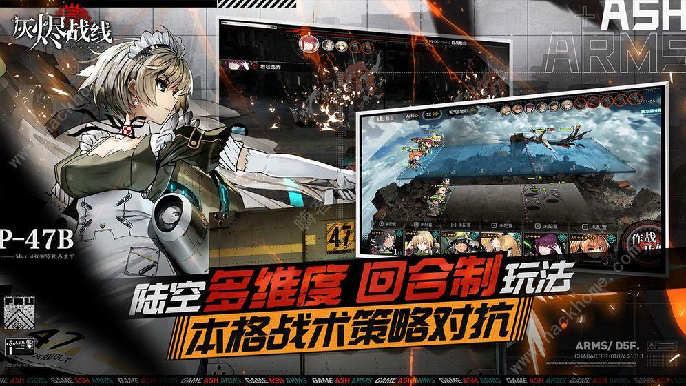 灰烬战线节奏榜 最强角色战车排名[多图]图片3