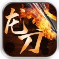 龙刀烈焰手游官网最新版 v1.0