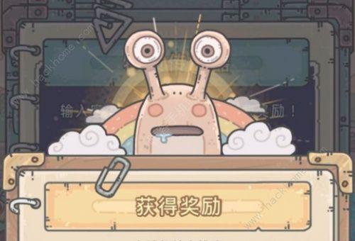 最强蜗牛7月9号密令是什么 最强蜗牛7月最新密令汇总[多图]图片3