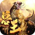兽王传说HD手游官方安卓版下载 v1.0