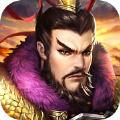 乱世三国汉末霸业游戏官方版下载 v1.0