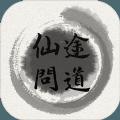 仙途问道手游官方版 v1.0