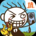 史小坑大猪头游戏官方版 v1.0.0