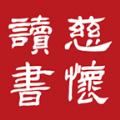 慈怀读书会投稿app官网版 v1.0