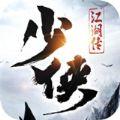 少侠江湖传手游官网版 v1.0