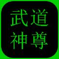 武道神尊MUD手游安卓版下载 v1.0.0