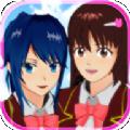 樱花学园校园模拟器中文版最新版下载 v1.035.17