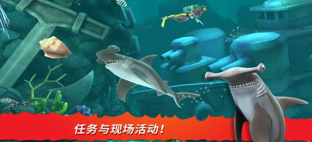 饥饿鲨进化VR版安卓内购破解版图片2