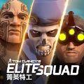 育碧精英特工中文版游戏官方下载 v1.0