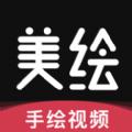 美绘手绘视频动画安卓app下载 v1.0