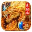 圣域传奇ol单职业手游官网版 v1.0