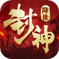 封神降世游戏官方版下载 v1.0