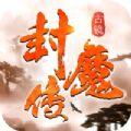 古镜封魔录手游官网版 v1.0.0