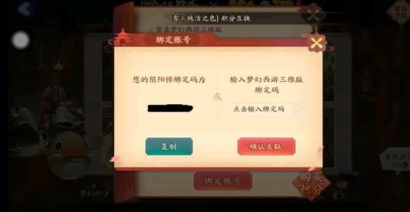 梦幻西游三维版绑定码在哪 梦幻西游三维版阴阳师联动攻略[多图]