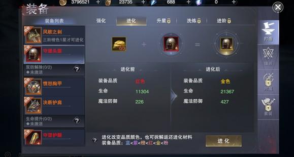 新神魔大�手游�b�湓趺窗l光 武器�l光�l件�解[多�D]