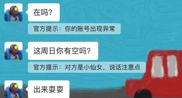 微信拍了拍后面怎么加字搞笑 拍了拍后缀搞笑字大全分享[多图]图片2