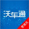 沃車通app官方下載 v1.0