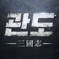 关岛三国志手游官网测试版 v1.0.3