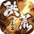 洪荒修真2手游官网正式版 v1.2.0