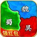 真策略三国红包版游戏福利版下载 v1.0.990.0