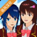 樱花模拟器校园更新版游戏下载 v1.035.08
