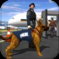警犬机场犯罪追捕游戏中文版 v2.9
