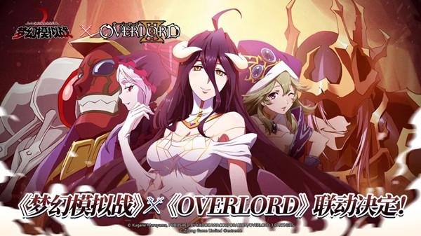 梦幻模拟战手游7月23日更新公告 overlord联动正式上线[多图]