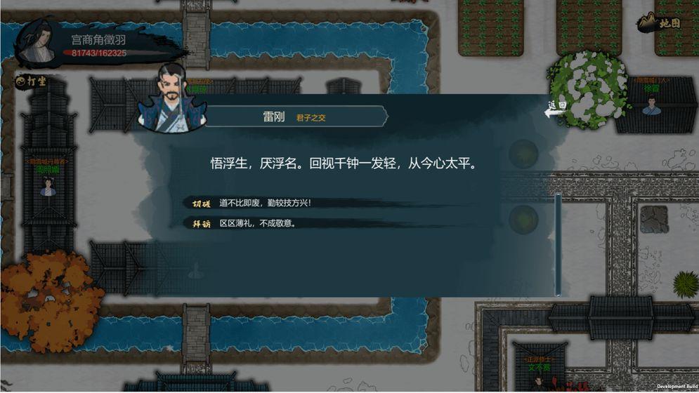 经天纪游戏背景介绍 千位NPC自由选择[多图]