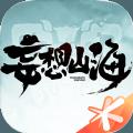 代号息壤妄想山海经腾讯游戏安卓版 v1.0