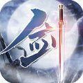 一剑渡世手游官方版 v1.0