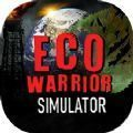 环保斗士模拟器游戏中文版(Eco Warrior Simulator) v1.0