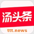 汤头条600破解版蓝奏云2020无限免费最新版 v3.16.00