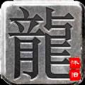 雷霆复古传奇手游官方 v1.0