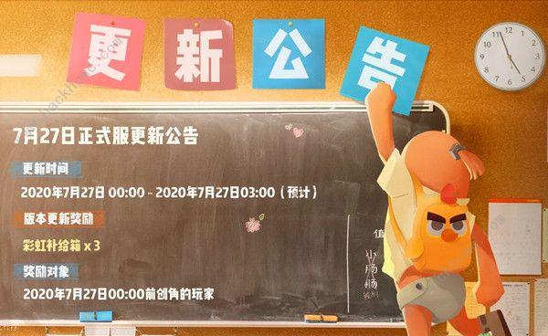 香肠派对7月27日更新公告 星星争夺战强势来袭[多图]图片1