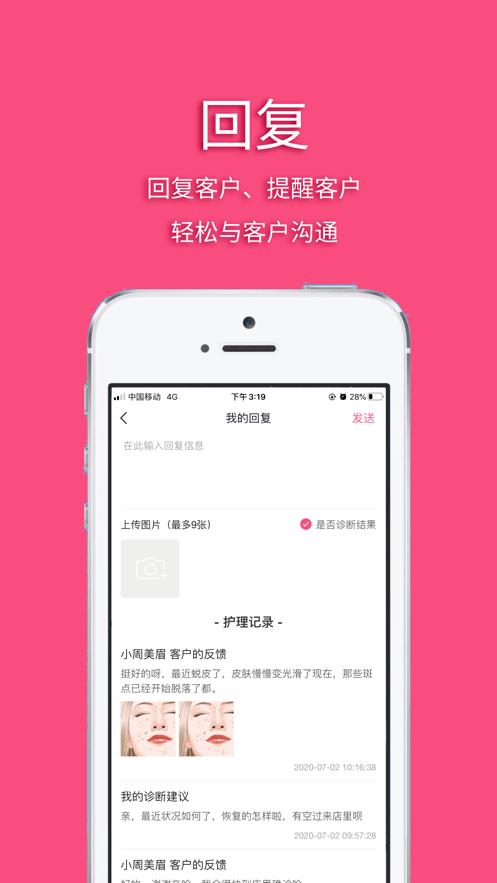 大美e站平台官方app图3: