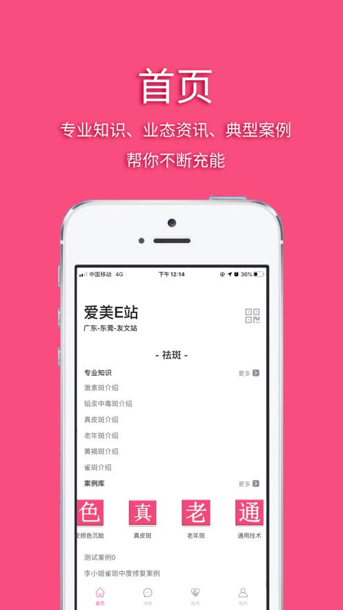大美e站平台官方app图1: