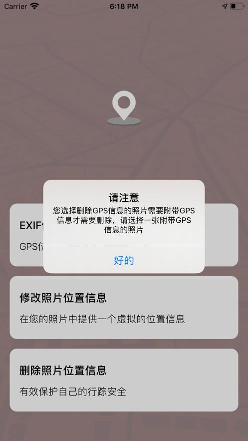 伪址精灵保护您的定位隐私app软件下载图片1